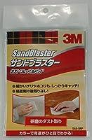 サンドブラスター ダストリムーバルパッド SAB-DRP 80×152mm