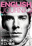 [音声DL付]ENGLISH JOURNAL (イングリッシュジャーナル) 2017年3月号 ?英語学習・英語リスニングのための月刊誌 [雑誌]