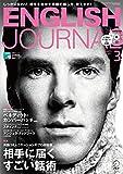 CD付 ENGLISH JOURNAL (イングリッシュジャーナル) 2017年 03月号