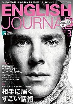 [アルク ENGLISH JOURNAL 編集部]の[音声DL付]ENGLISH JOURNAL (イングリッシュジャーナル) 2017年3月号 ~英語学習・英語リスニングのための月刊誌 [雑誌]