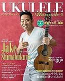 ウクレレ アラモード 4(CD付) (シンコー・ミュージックMOOK)