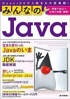 [きしだ なおき, 吉田 真也, 山田 貴裕, 蓮沼 賢志, 阪田 浩一, 前多 賢太郎]のみんなのJava OpenJDKから始まる大変革期!