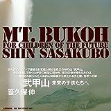 武甲山 —未来の子供たちへ—