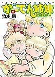 がーでん姉妹 コミック 1-6巻セット