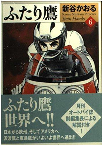 ふたり鷹 (6) (MF文庫)