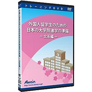 外国人留学生のための 日本の大学院進学の準備(文系編)