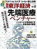 週刊東洋経済 2019年4/20号 [雑誌]