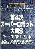 第4次スーパーロボット大戦Sを一生楽しむ本―シリーズ最終バトルを究極まで味わい尽くせ! (プレイステーション必勝法スペシャル)