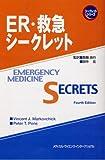 ER・救急シークレット (シークレットシリーズ)