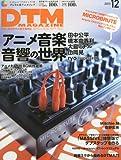 DTM MAGAZINE (マガジン) 2013年 12月号 [雑誌]