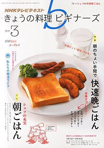 NHKきょうの料理ビギナーズ 2015年 03 月号 [雑誌]の詳細を見る