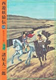 西遊妖猿伝 (13) (希望コミックス (319))