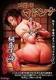 不朽のマドンナ 桐島千沙スーパーベスト シネマジック [DVD]