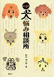 Dr.ノムラの犬の悩み相談所 (Inu to Issho ni Series)
