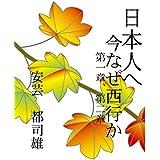 日本人へ 第1章、第2章: 今なぜ西行か