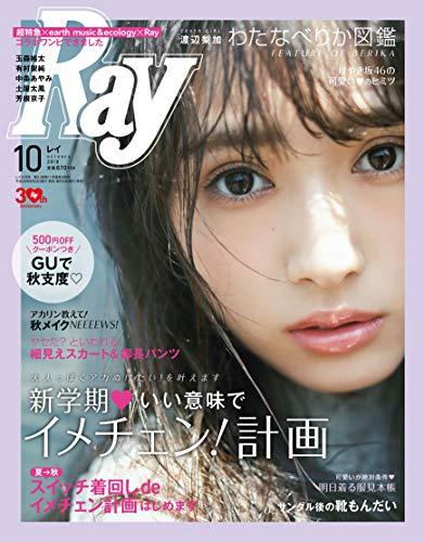 Ray(レイ) 2018年 10月号
