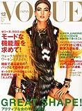 VOGUE JAPAN (ヴォーグ ジャパン) 2012年 12月号 [雑誌]