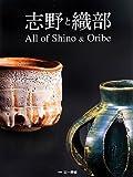 志野と織部―All of Shino & Oribe (別冊『炎芸術』)