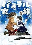 パステル家族 8【フルカラー・電子書籍版限定特典付】 (comico)