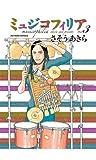 ミュジコフィリア : 3 (アクションコミックス)