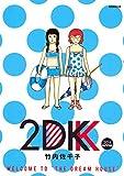 2DK 2014 SUMMER (KCデラックス)