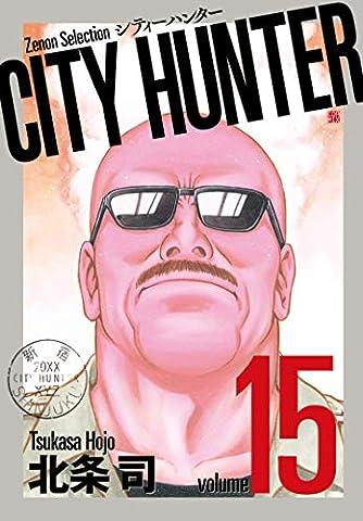CITY HUNTER (15) (ゼノンセレクション)