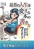 読者の人生を変える本の書き方 ビジネス書・自己啓発書・実用書が書ける7ステップ (20分で読めるシリーズ)