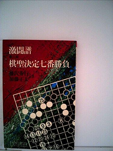激闘譜第二期棋聖決定七番勝負―藤沢秀行V.S加藤正夫 (1978年) (Yomi book)