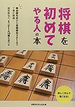 将棋を初めてやる人の本―楽しく学んで強くなる!