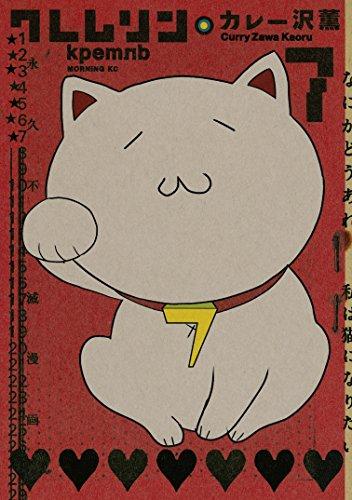 クレムリン(7) (モーニングコミックス)