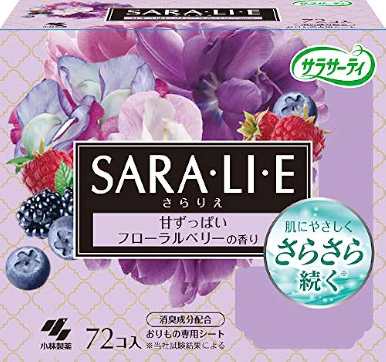 フィドル特別なそれサラサーティ サラリエ おりものシート フローラルベリーの香り 72コ入