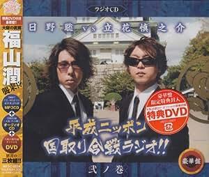 平成ニッポン・国取り合戦ラジオ!!弐ノ巻(豪華盤)(DVD付)
