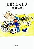 お父さんのネジ / 渡辺 和博 のシリーズ情報を見る