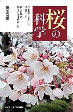 桜の科学 日本の「サクラ」は10種だけ? 新しい事実、知られざる由来とは (サイエンス・アイ新書)