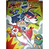 スーパーボンバーマン5・4コマギャグバトル (少年王火の玉ゲームコミックシリーズ)