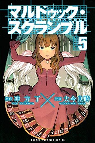 マルドゥック・スクランブル(5) (週刊少年マガジンコミックス)の詳細を見る