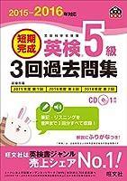 【CD付】2015-2016年対応 短期完成 英検5級3回過去問集 (旺文社英検書)