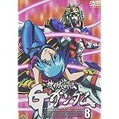 機動武闘伝 Gガンダム 8 [DVD]