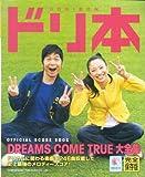 オフィシャルスコアブック ドリ本~DREAMS COME TRUE 大全集~(完全保存版) 収載曲246曲!史上最強のメロディースコア! (オフィシャル・スコア・ブック)
