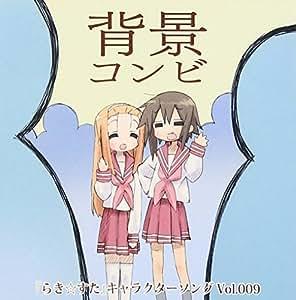 らき☆すた キャラクターソング 9