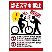 表示看板 「歩きスマホ禁止」 反射加工なし 中サイズ 40cm×60cm