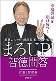 まろUP! 智徳問答 言葉と智徳編: 智徳志士の会 創設者 竹田和平監修