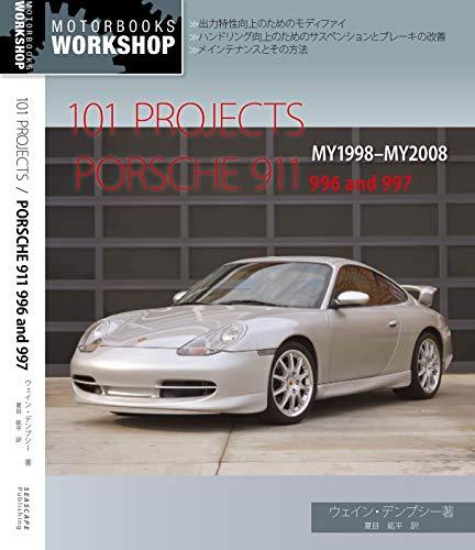 <日本語版>101プロジェクト / ポルシェ911 996/997