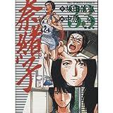 奈緒子 33 旅立ち (ビッグコミックス)