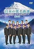 FORESTA 日本の歌名曲選 第四章〜BS日本・こころの歌より〜 [DVD]