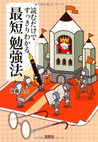 読むだけですっきりわかる最短勉強法 (宝島SUGOI文庫)の詳細を見る