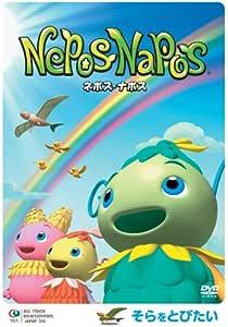 ネポス・ナポス ~そらをとびたい~ [DVD]
