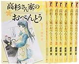 高杉さん家のおべんとう コミック 1-7巻セット (フラッパーコミックス)