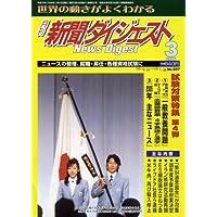 新聞ダイジェスト 2006年 03月号