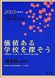 価値ある学校を探そう―首都圏男子校+共学校〈2003年〉 (中学・高校受験校選択講座)